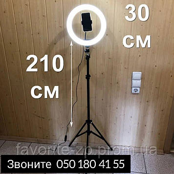 Яркая Кольцевая лампа 30 см вместе со штативом 210 см