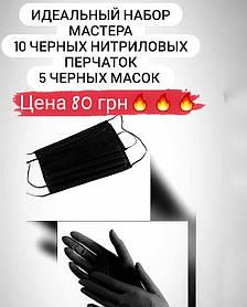 Набор нитриловые перчатки размер  10 шт , черные одноразовые маски 5 шт