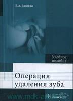 Базикян Э. Операция удаления зуба. Учебное пособие