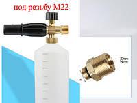 Пенопистолет,пенная насадка под резьбу М22 Oleo-MAC, Kranzle Tekhmann пенник,пінник