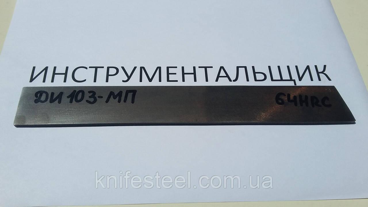Заготівля для ножа сталь ДИ103-МП 195-200х30-33х3 мм термообробка (64 HRC) шліфування