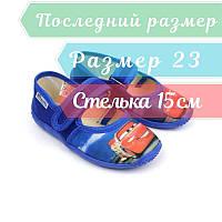 Тапочки в садок на хлопчика тачки взуття Віталія розмір 23