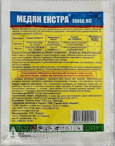 Медян Экстра, 20 мл