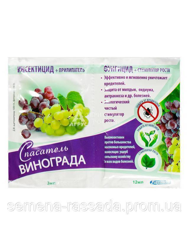Спасатель для винограда, 3 мл + 12 мг