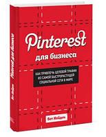 Pinterest для бізнесу