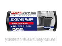 Мешки для мусора 160 л., 10 шт/рул черные LDPE, PRO service