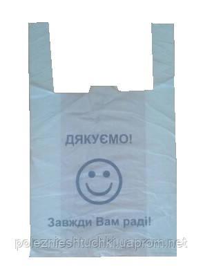 """Пакет майка с логотипом 37х60 см., 50 шт/уп """"Дякуємо Завжди Вам раді!"""" белый с синим, полиэстер (760"""