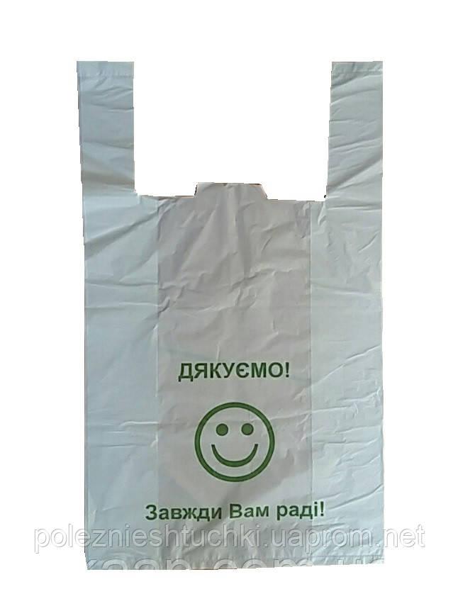 """Пакет майка написом 30х50 див., 100 шт/уп """"Дякуємо Завжди Вам раді!"""" білий з зеленим (76014)"""