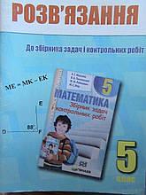 Мерзляк А. Р. Математика. 5 клас. Розв'язків язання до .Зірника Нова програма. 2013
