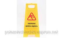 """Табличка """"Обережно волога підлога!"""" пластикова розсувна Sunnex"""