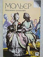 Автор Мольєр книга Міщанин-шляхтич. б/у книга