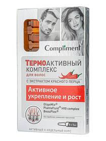 Ампулы для волос -  активное укрепление и рост термоактивный комплекс с экстрактом красного перца Compliment