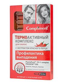 Ампулы для волос - профилактика выпадения термоактивный комплекс с экстрактом красного перца Compliment