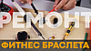 РЕМОНТ фитнес браслета: Самые основные ПОЛОМКИ и их решение!