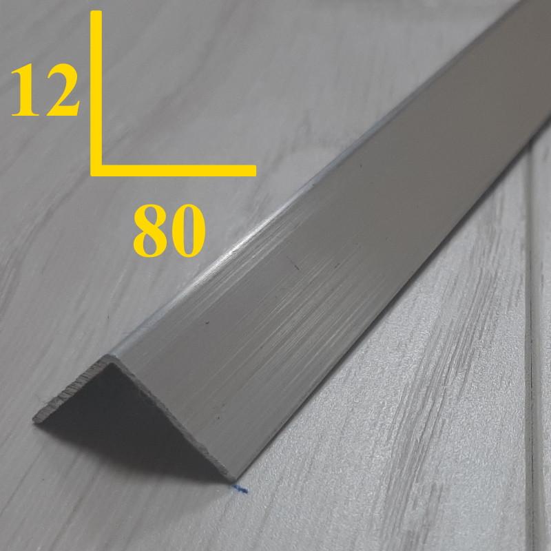 L-профиль алюминиевый 12х80 мм длина 3,0м, толщина 2,0 мм Серебро