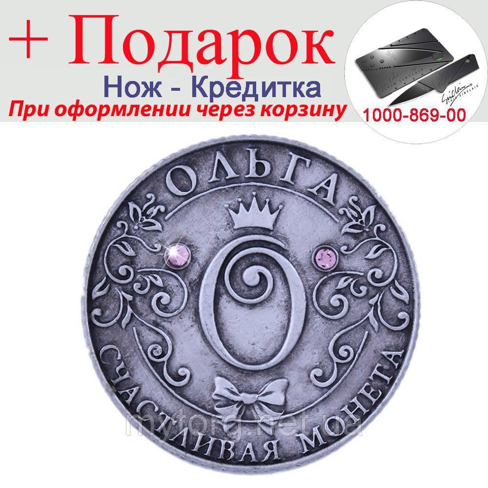 Сувенирная монета для Ольги Счастливая