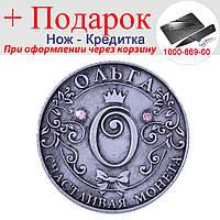 Сувенирная монета для Ольги Счастливая, фото 1