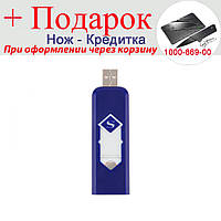 USB Электрозажигалка  Синий