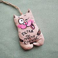 Ароматизированная мягкая игрушка Кот ручной работы с ароматом кофе, ванили и корицы.Надпись с приколом.