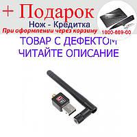 Товар имеет дефект! Читайте описание! WIFI USB адаптер с антенной, безпроводной Уценка №720! Уцінка!