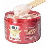 Грязевая маска для похудения с термо-эффектом, профилактика целлюлита 5D Compliment, фото 2