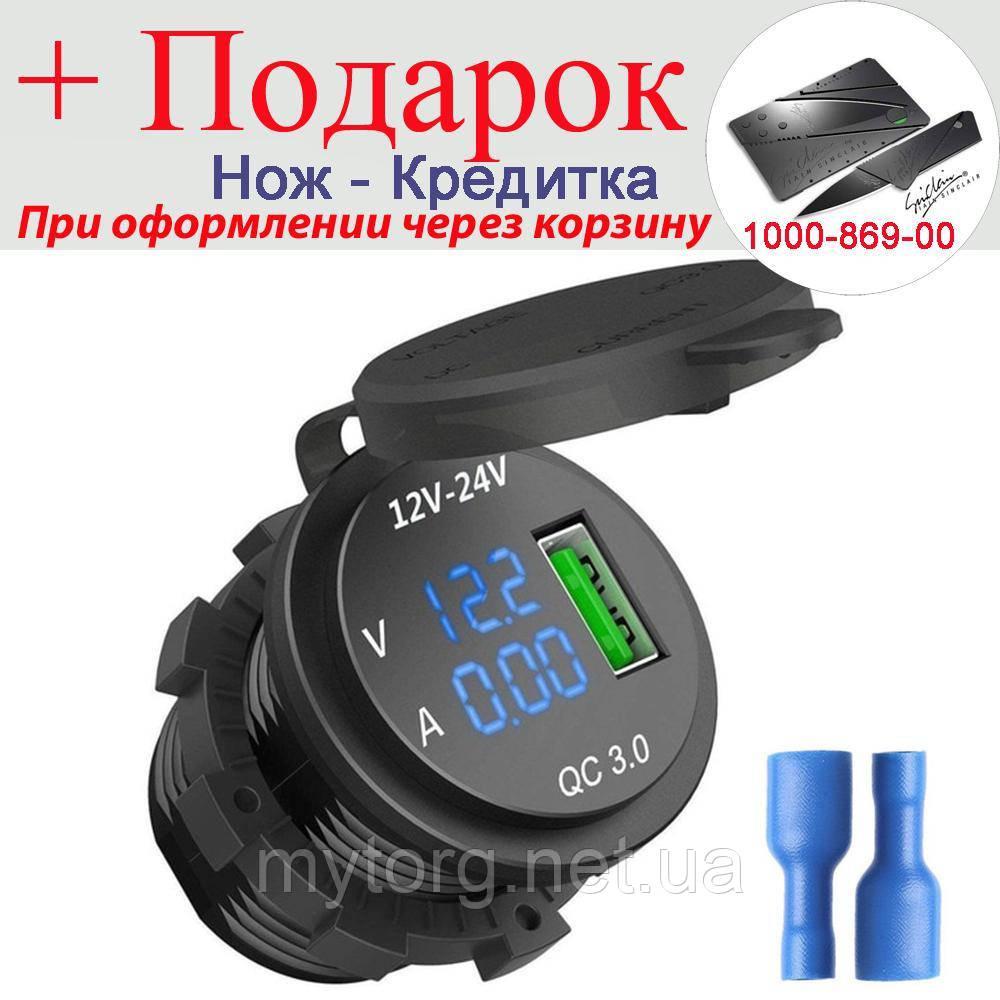 Автомобільний зарядний пристрій USB Mayitr з цифровим дисплеєм QC 3,0 5В/3А Синій