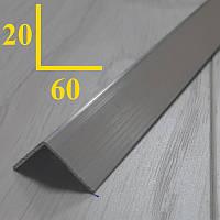 Разнополочный алюминиевый угол 20х60 мм длина 3,0м,  толщина 2,0 мм, Без покрытия
