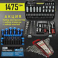 Набор инструментов 108 ед. PROFLINE 61085 + Набор отверток 18 шт 63118+набор ключей 12 ед ht1203