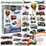"""Набір магнітів Magdum """"Транспорт"""" ML4031-17 EN, фото 2"""