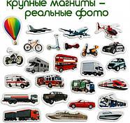 """Набір магнітів Magdum """"Транспорт"""" ML4031-17 EN, фото 5"""