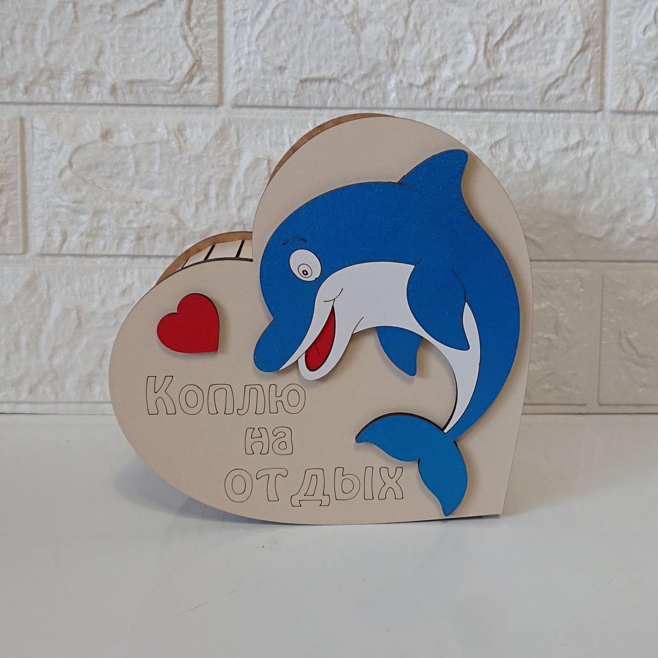 Скарбничка Серце з дельфиом
