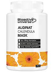 Альгінатна маска з календулою, 200 г