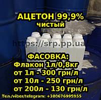 Ацетон 99,9% ЧДА, ХЧ (Фасовка флакон 1л/0.8кг)