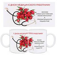 Чашка З Днем медичного працівника. Чашка медіку. Подарунки на день медичного працівника, фото 1