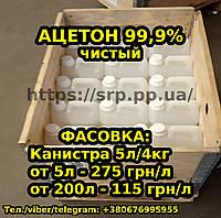 Ацетон 99,9% ЧДА, ХЧ (Фасовка канистра 5л/4кг)