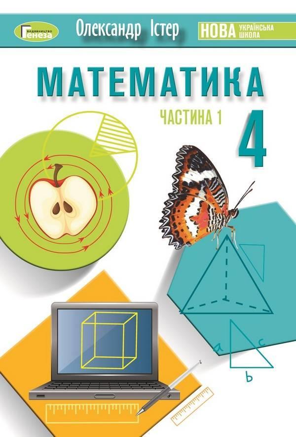 Підручник Математика 4 клас НУШ у 2-х частинах Частина 1 Істер О. / Генеза