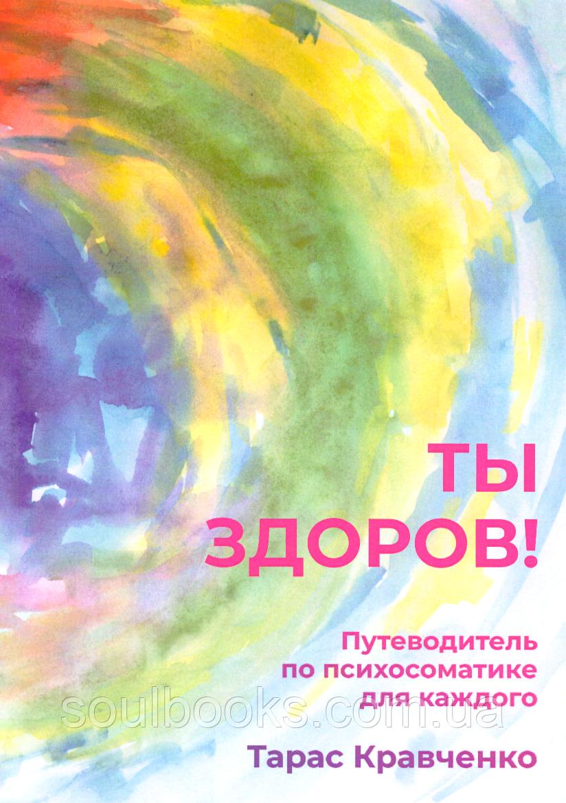 Ты здоров! Путеводитель по психосоматике для каждого. Кравченко Тарас