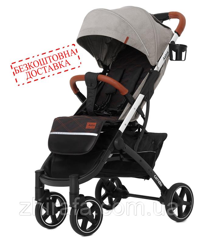 Детская прогулочная коляска CARRELLO Astra (Каррелло Астра) CRL-5505 Snow Beige +дождевик