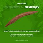 Дерев'яні ручки CAPOZUCCA для ваших меблів