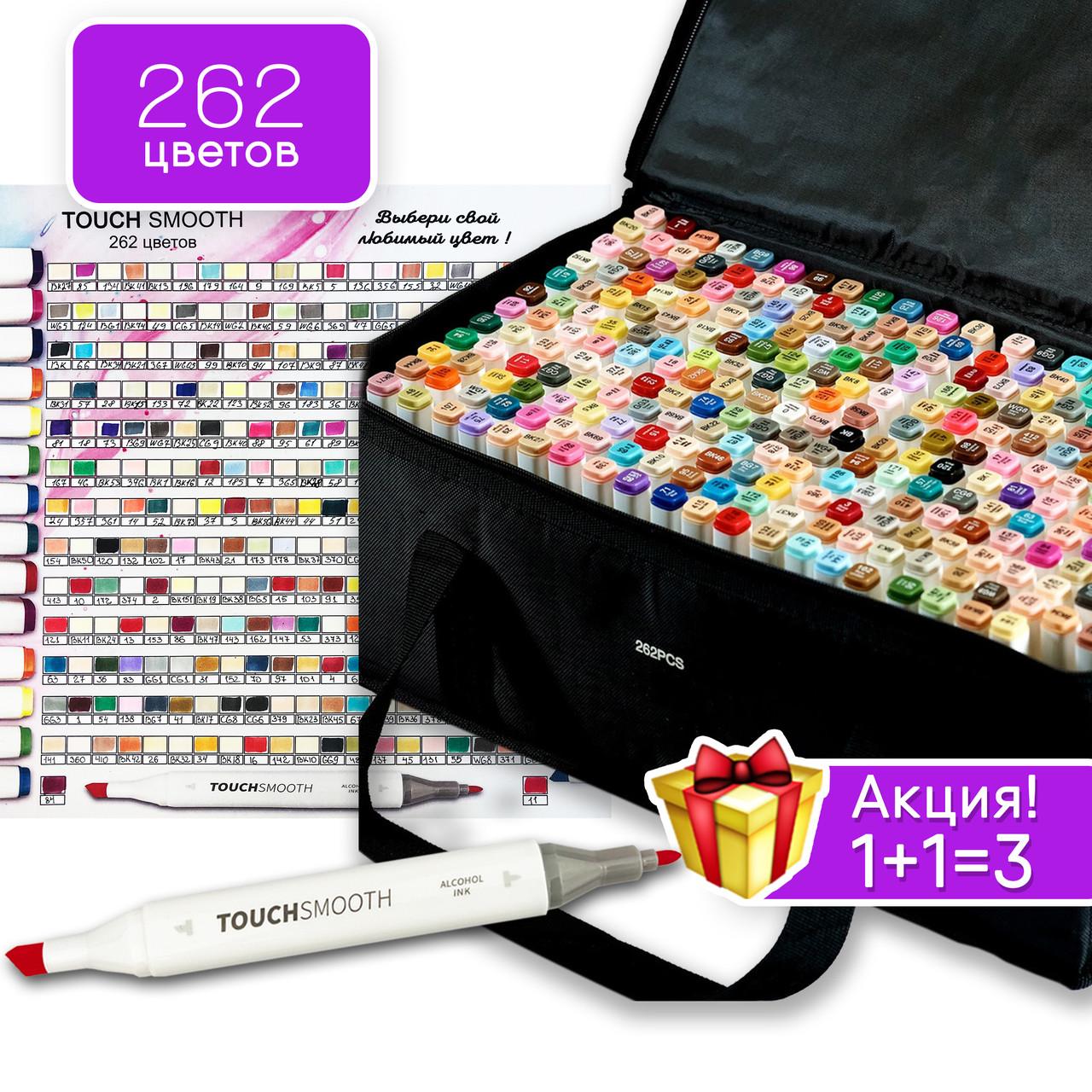 Набір якісних маркерів для художників 262 кольору Touch Smooth для малювання, скетчинга на спиртовій основі