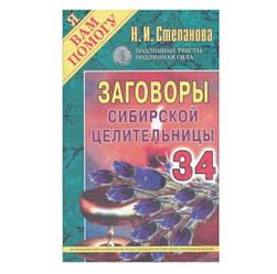 Заговоры сибирской целительницы. Выпуск 34  - Степанова Наталья