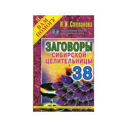 Заговоры сибирской целительницы. Выпуск 38  - Степанова Наталья