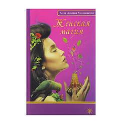 Женская магия - Алла Алиция Хшановская