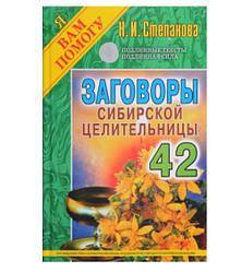 Заговоры сибирской целительницы. Выпуск 42 - Степанова Наталья