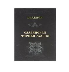 Амазарак «Славянская чёрная магия»
