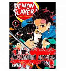 Манга Клинок Рассекающий Демонов Kimetsu no Yaiba Том 1