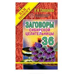 Заговоры сибирской целительницы. Выпуск 36 - Наталья Степанова