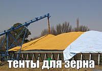 Тенты для зерна - Graincover