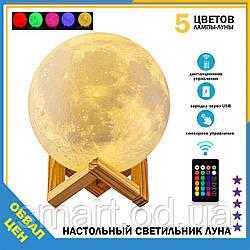 Лампа шар Луна 3д настольный светильник ночник Moon Luna Light 3d 15 см сенсорно управлени подарок 8 марта