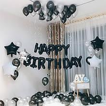 Фольгированные буквы черные HAPPY BIRTHDAY на день рождения. Гирлянда надпись из шаров 1979